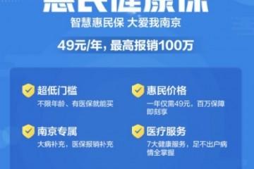 苏宁金融上线南京惠民保:49元保1年 最高保额100万
