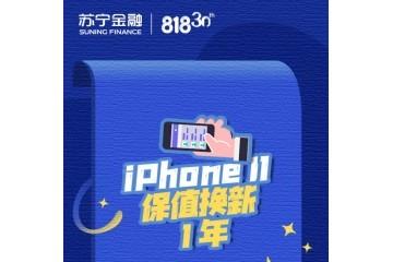818苏宁金融推出iPhone保值换新服务 让你无忧换新机