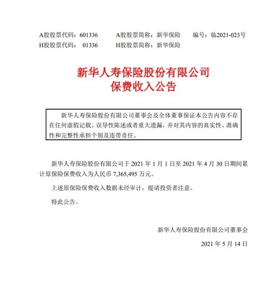 新华保险1-4月原保费收入736.55亿元同比增7.39%