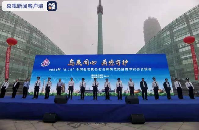 郑州警方2020年打击经济犯罪立案890起挽回损失40亿元