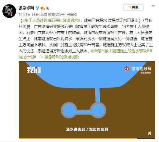 施工人员谈珠海石景山隧道透水此前已有漏水凌晨发现水已漫出