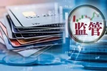 农行中行等多家银行齐发公告聚焦信用卡风险违规将禁止交易