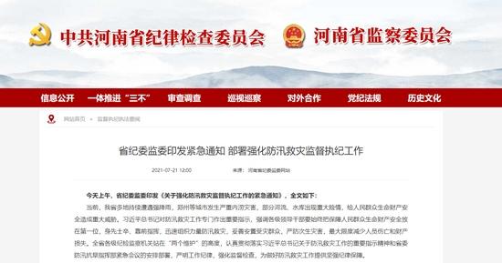 河南暴雨已致124万人受灾新乡降水超郑州纪录千亿地产员工冷嘲热讽被开除