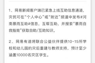 网易宣布向河南灾区捐赠5000万元及灾区急需物资