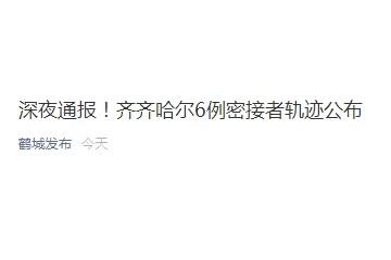 紧急寻人齐齐哈尔6例密接者轨迹公布涉龙沙区碾子山区拜泉县