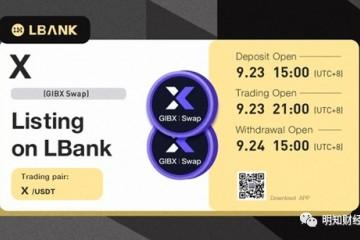 GIBXSwap上线LBank,势必掀起一波热潮